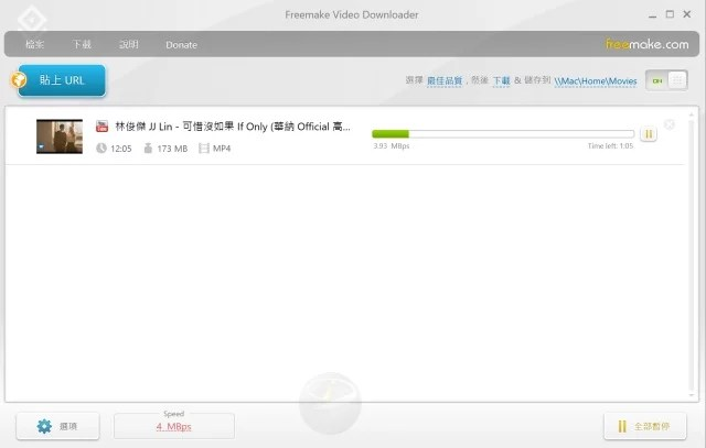 freemake video downloader-11