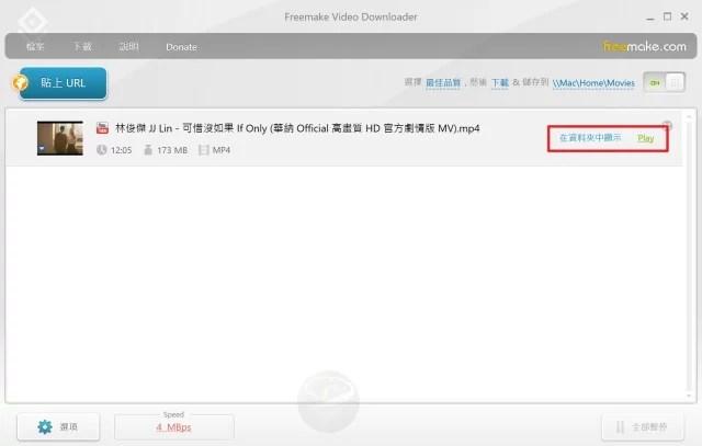 freemake video downloader-12