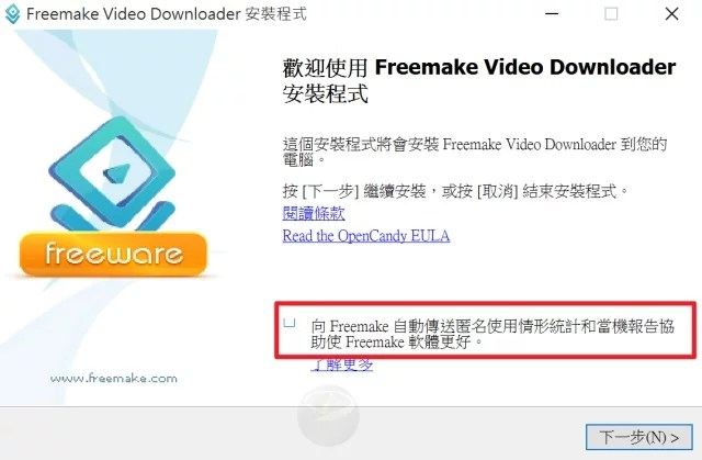freemake video downloader-2