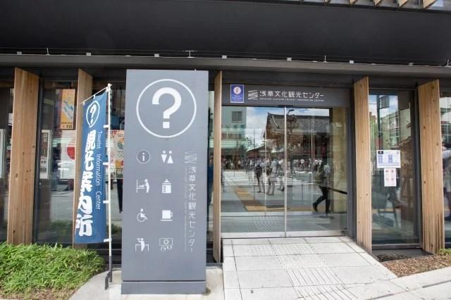 雷門淺草寺-25