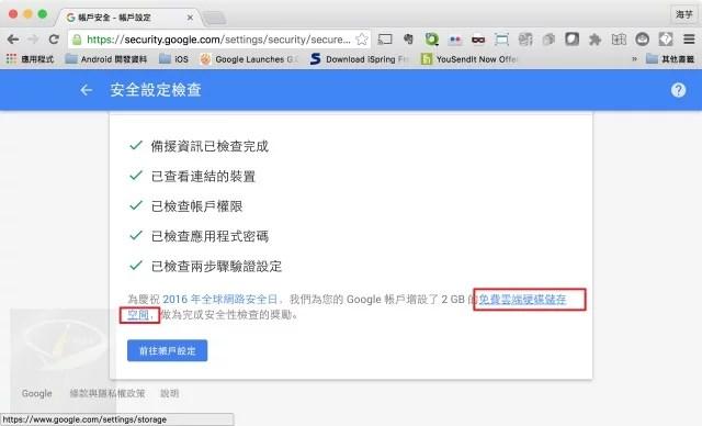 2016-google-safer-internet-day_6