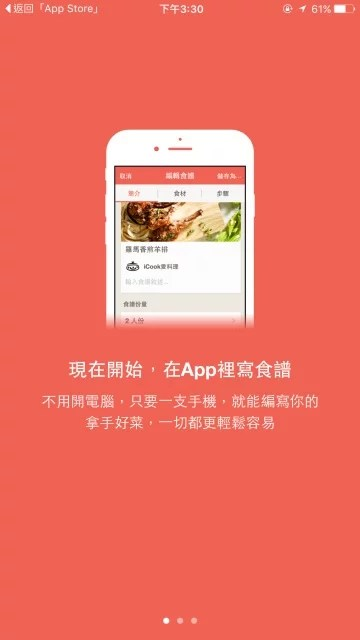 APP愛料理-1