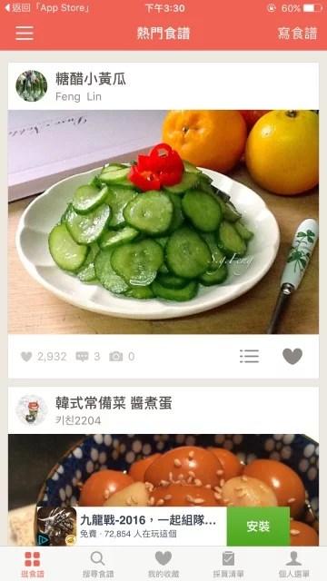 APP愛料理-4