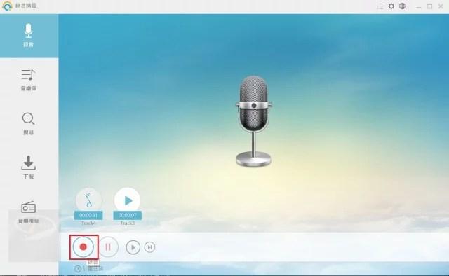 Apowersoft Audio Recorder_11