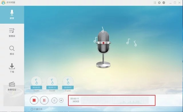 Apowersoft Audio Recorder_15