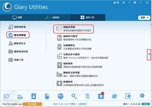 Glary Utilities-11