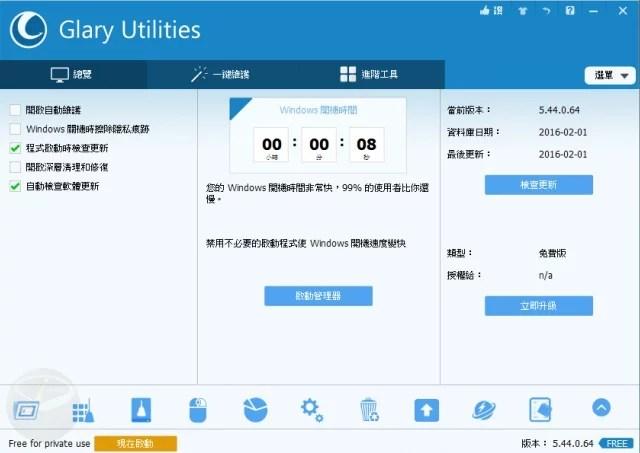 Glary Utilities-6