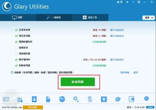 Glary Utilities-9