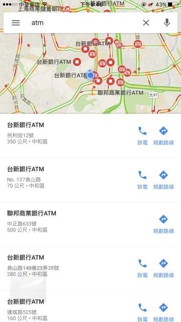 Google搜尋ATM-2