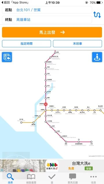 Taiwan Transit-3