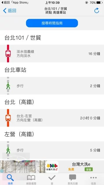 Taiwan Transit-4