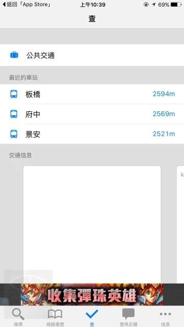 Taiwan Transit-6