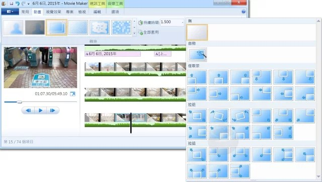 Windows Movie Maker-12