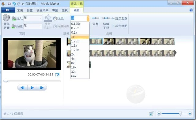 Windows Movie Maker-16