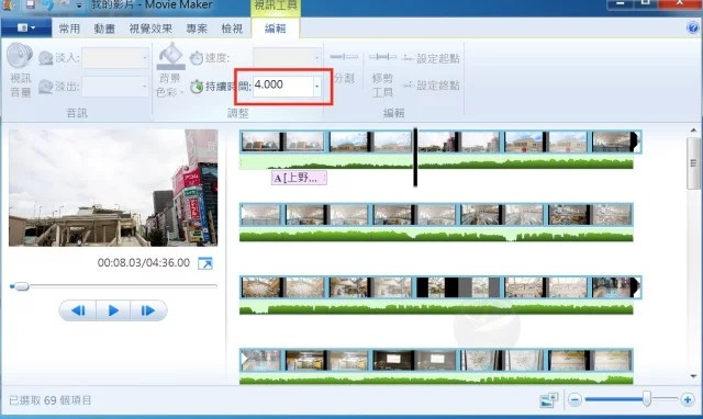 Windows Movie Maker-8