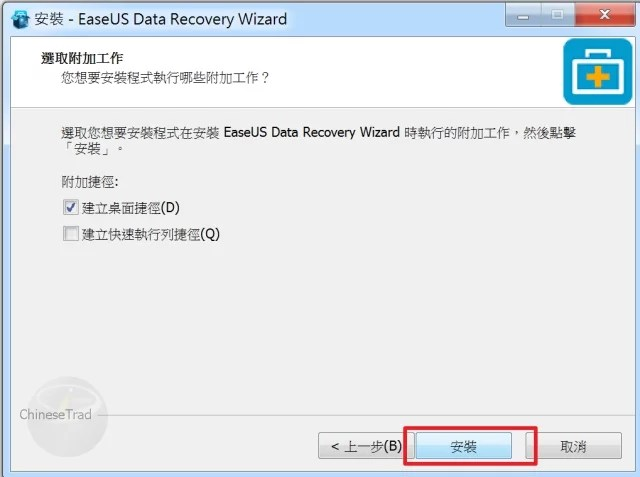 easeus data recovery wizard-5