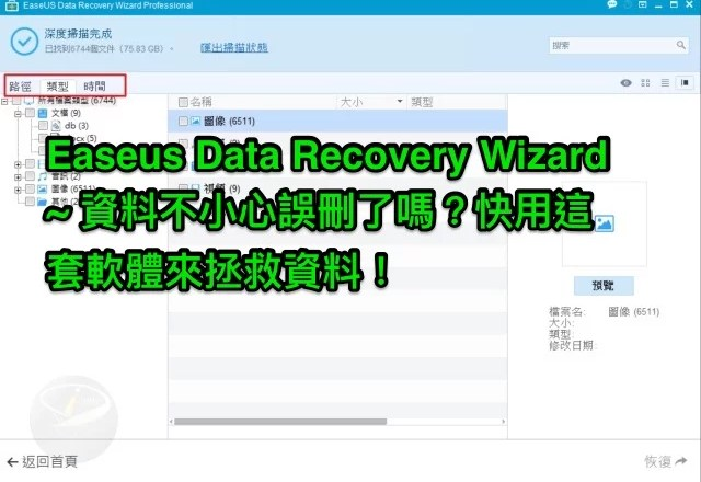 easeus_data_recovery_wizard