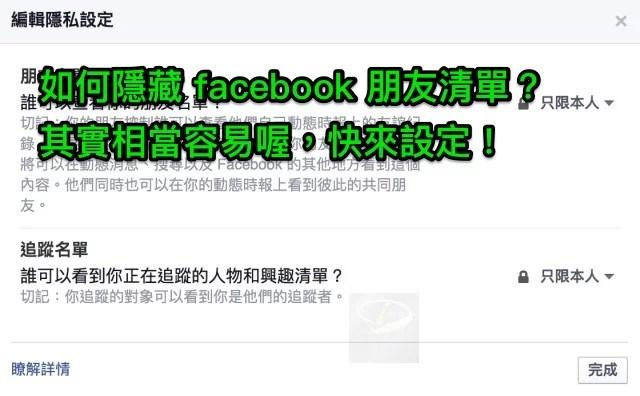 facebook_freind_privacy