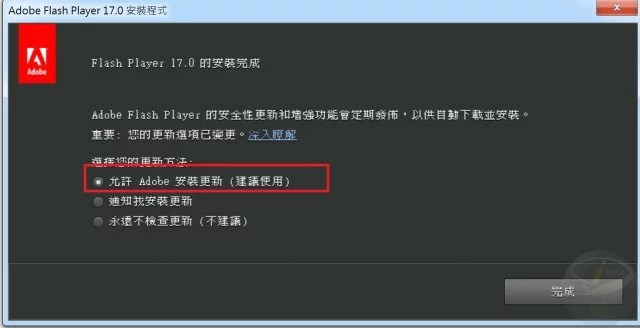 flashplayer_2