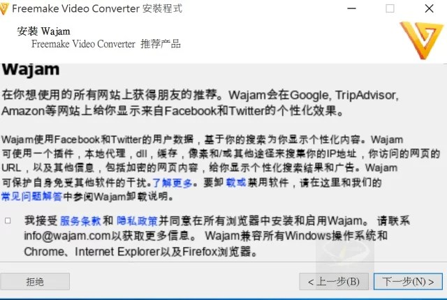 freemake video converter-3