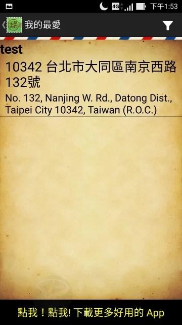 台灣郵遞區號-6
