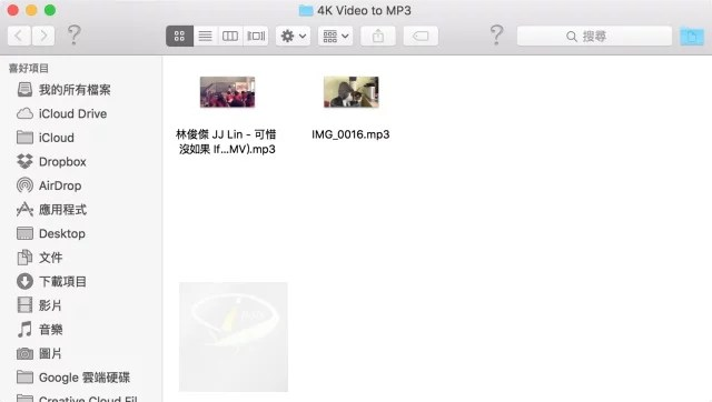 4K Video To MP3-2