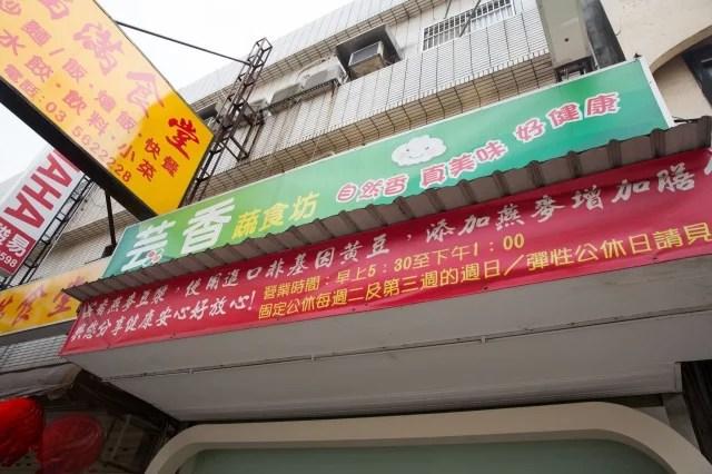 芸香蔬食坊-20
