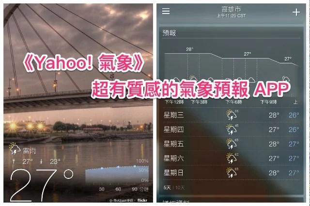 yahoo_氣象
