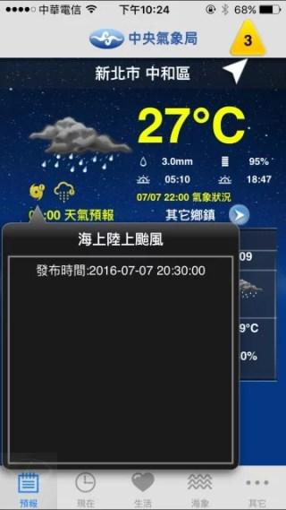 生活氣象-5
