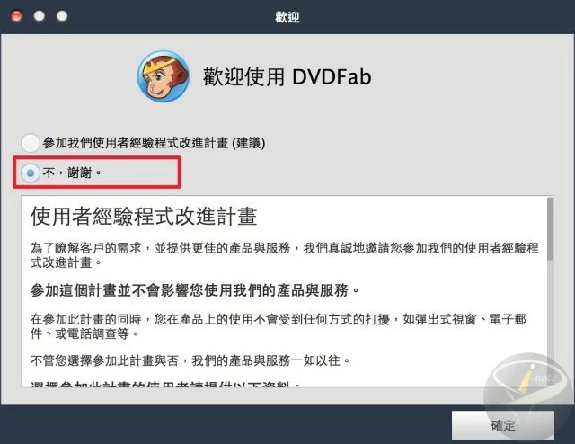 dvdfab-hd-decrypter-3