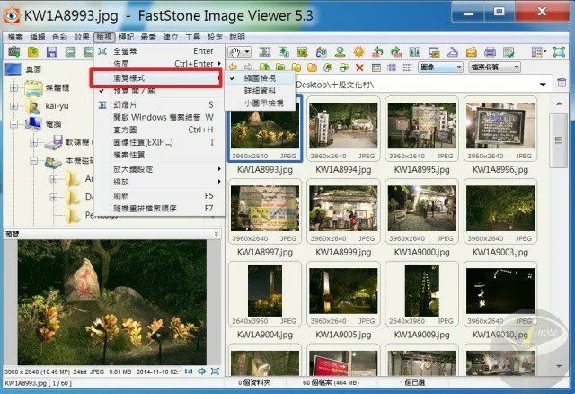 faststone-image-viewer-10