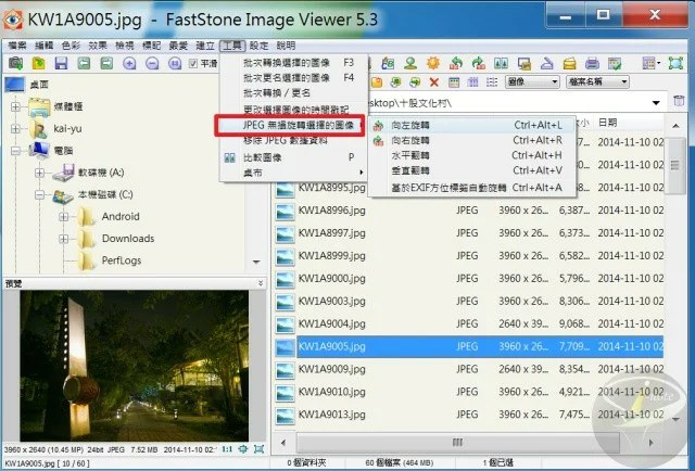 faststone-image-viewer-22