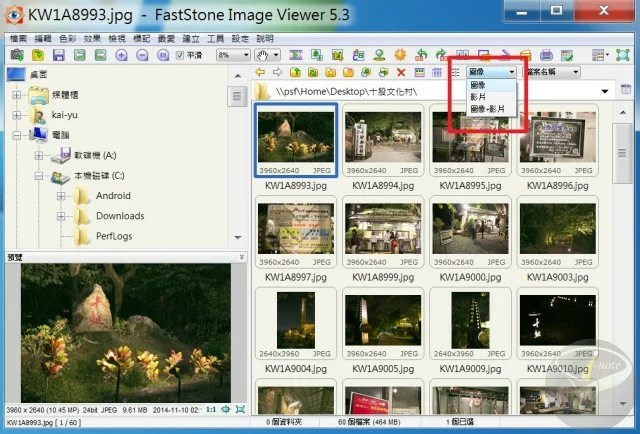 faststone-image-viewer-9
