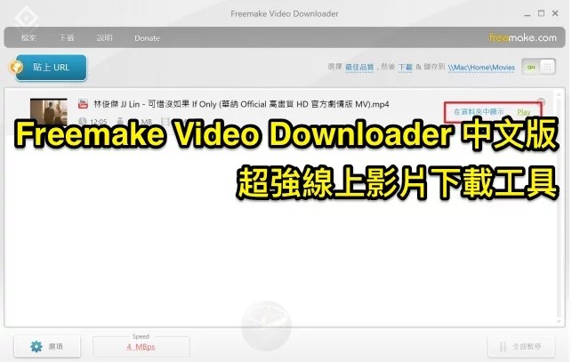 freemake-video-downloader