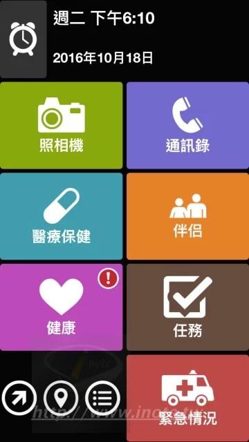 ios-app-%e9%97%9c%e5%bf%83%e5%8c%85-12