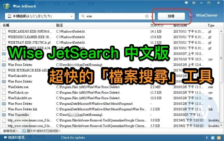 Wise_JetSearch