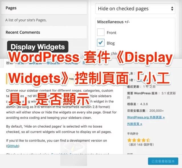 display_widgets