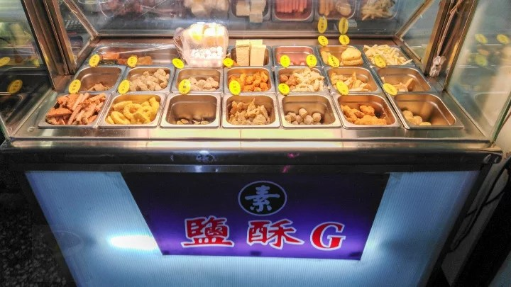 祈緣素鹹酥G