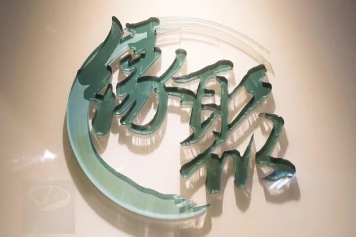 緣聚成家蔬食料理-19