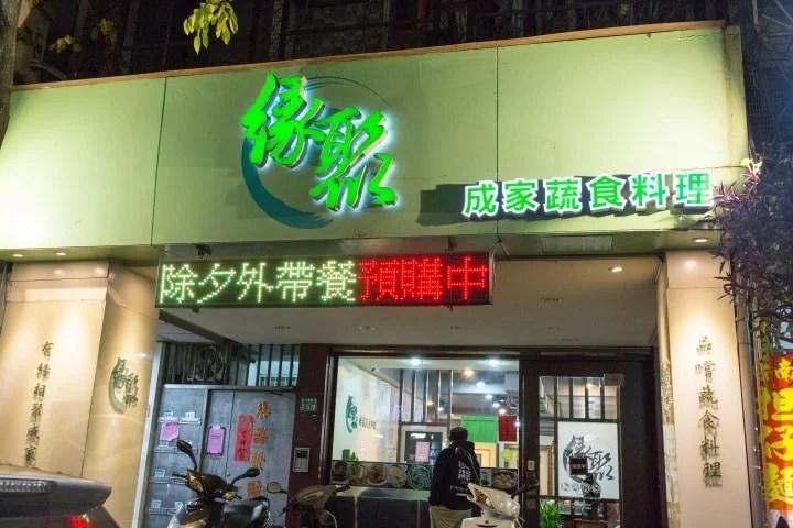 緣聚成家蔬食料理-20