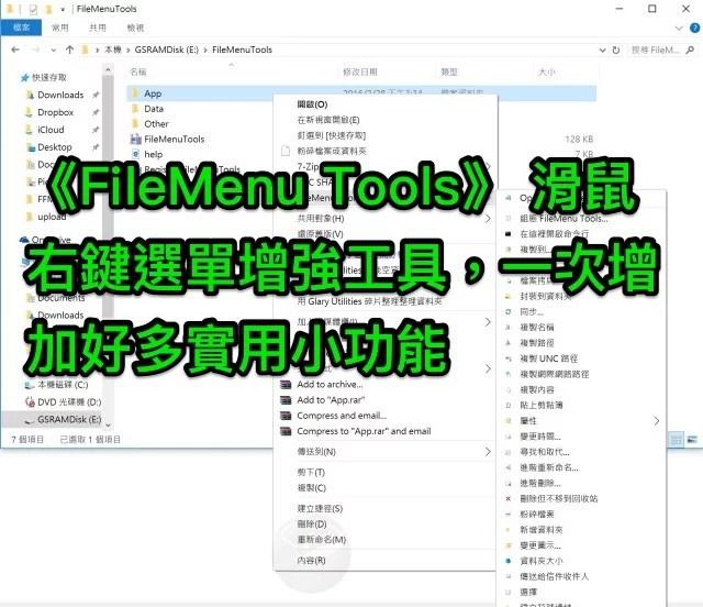 FileMenuTools