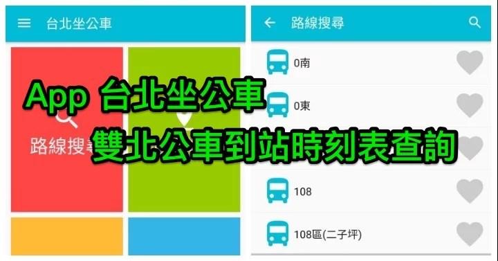 台北坐公車