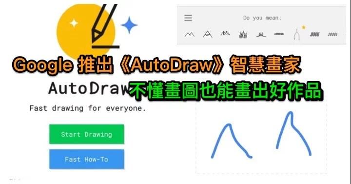 AutoDraw