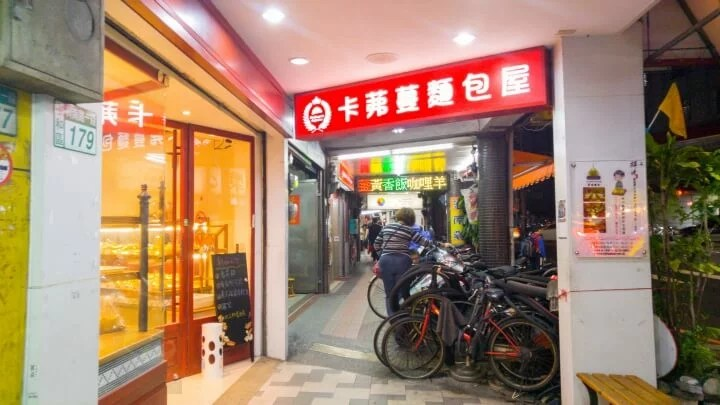 zhonghe_卡茀蔓麵包屋_2