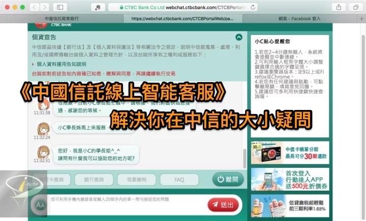 中國信託線上智能客服