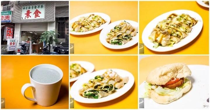 十方齋素食早餐