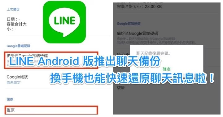 LINE_Android_BackUp_Message