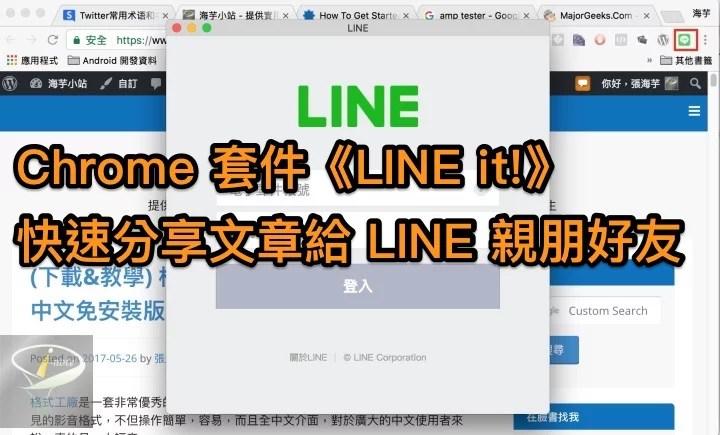LINE_it