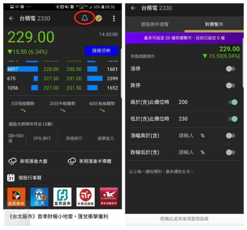 android yahoo stock_26