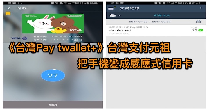 台灣Pay T-Wallet+